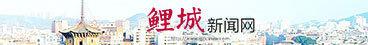 鲤城新闻网