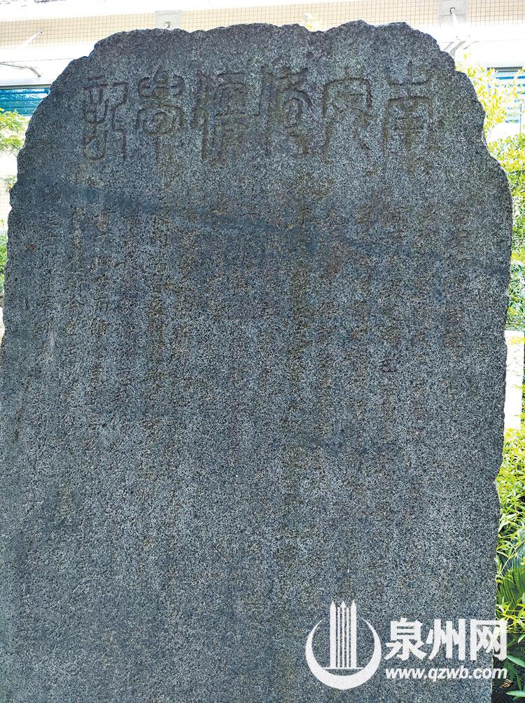 《南安修儒学记》碑上的文字已经漫漶不清