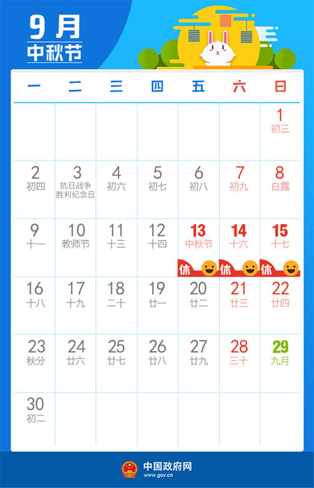 中秋节放假通知来了 9月13日放假 与周末连休
