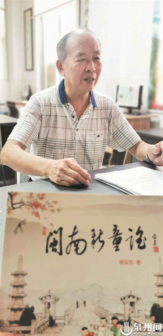 """创作上百首新童谣传承闽南文化 童谣爷爷作品登上""""学习强国"""""""