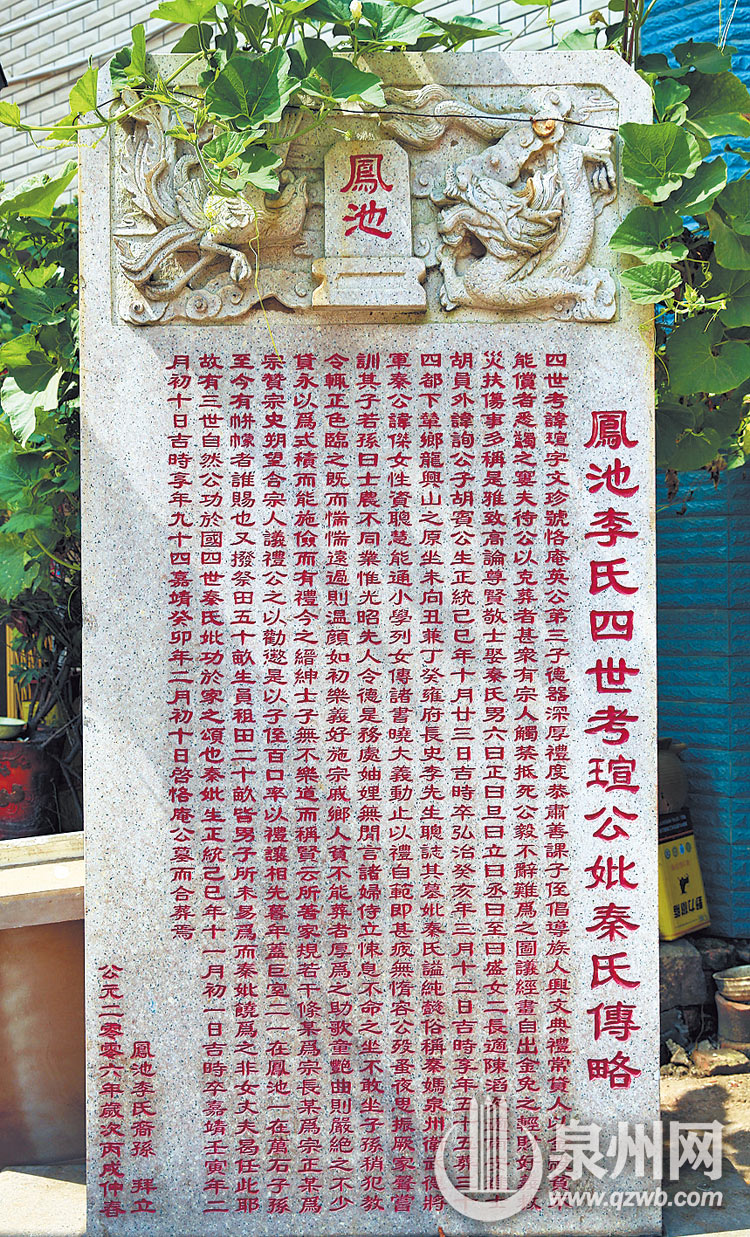 记载李五儿子及其夫人秦氏重视家风家训的碑记