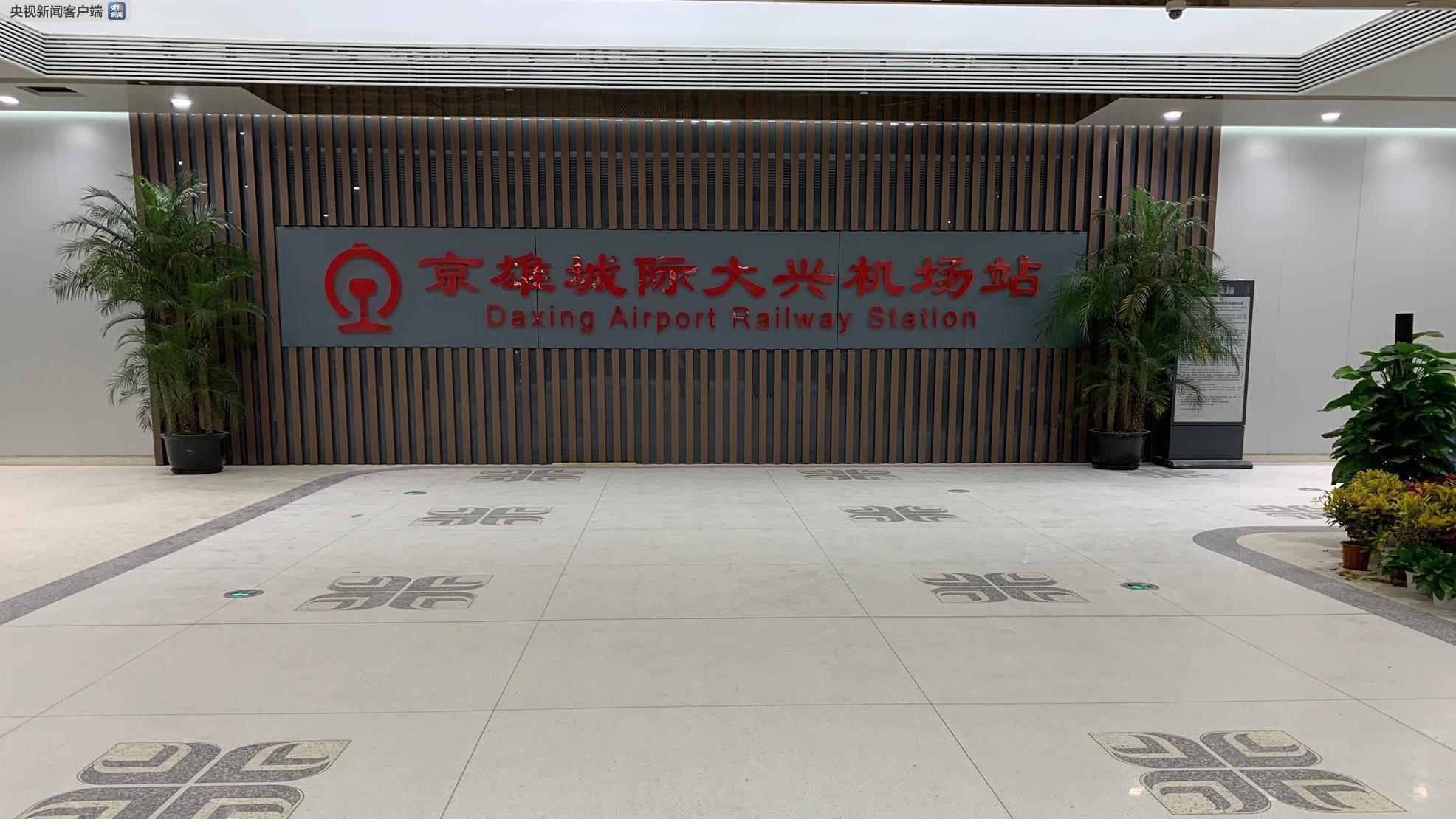 开通倒计时!京雄城际铁路北京段今天起进入运行试验阶段