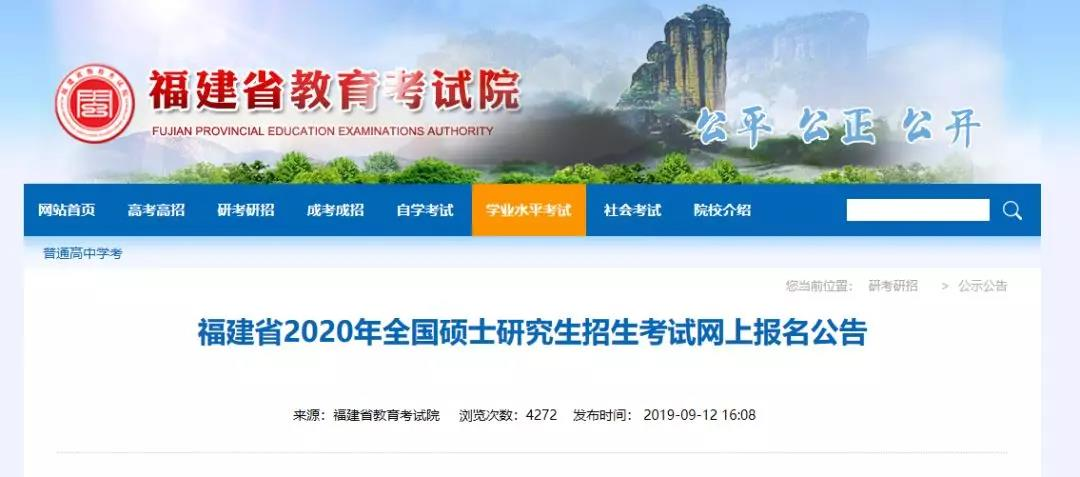 福建2020年全国硕士研究生招生考试网上报名公告发布