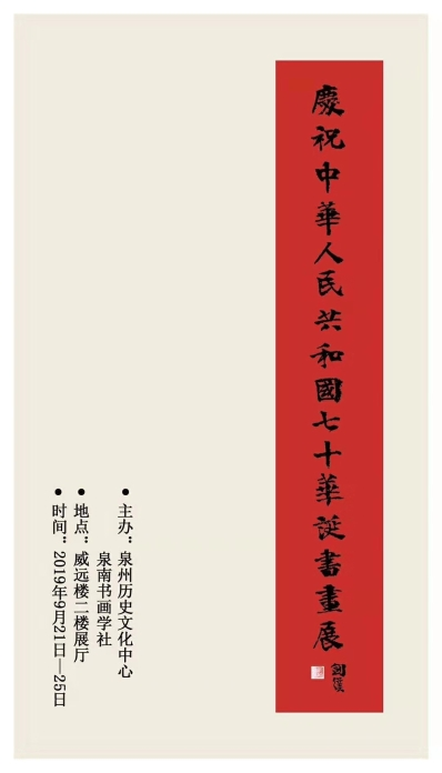 喜迎国庆 泉南书画学社作品展开展