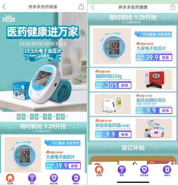"""拼多多上线""""医药健康日""""9·29推万台9.9元鱼跃血糖仪"""