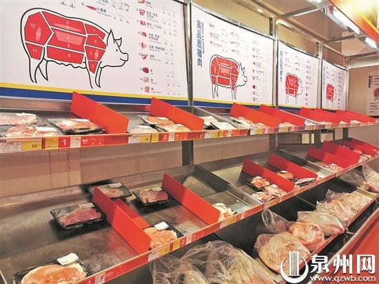泉州十措施保障猪肉供应 加大信贷支持降低养殖风险