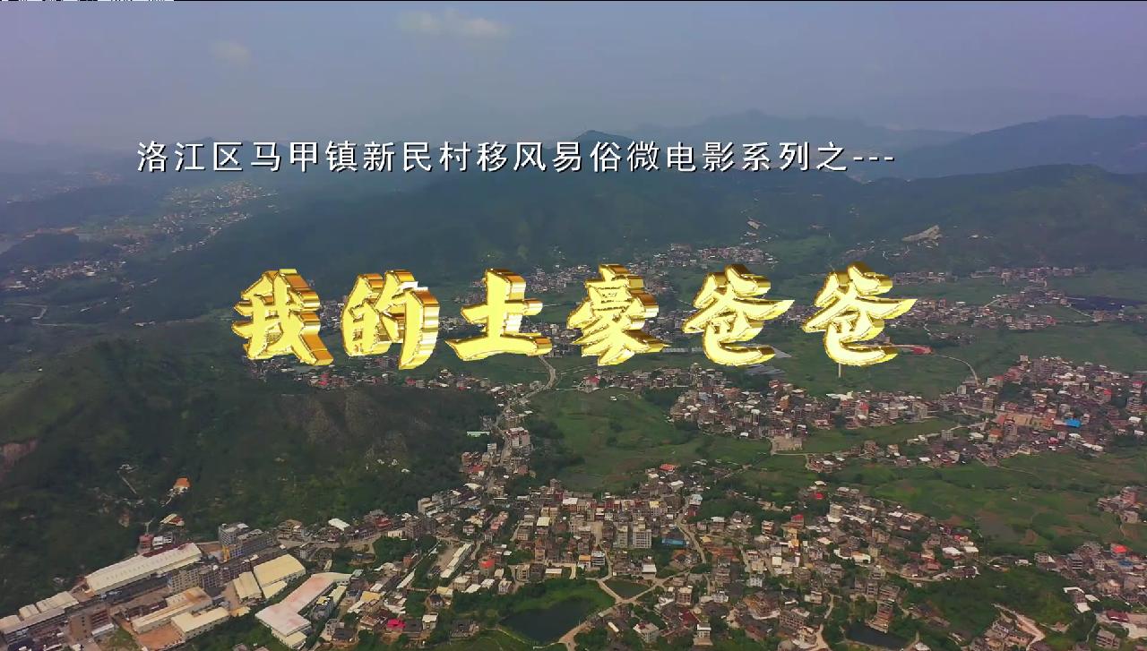 """洛江区村民又拍电影啦 点击看村书记教""""土豪爸爸""""做人"""