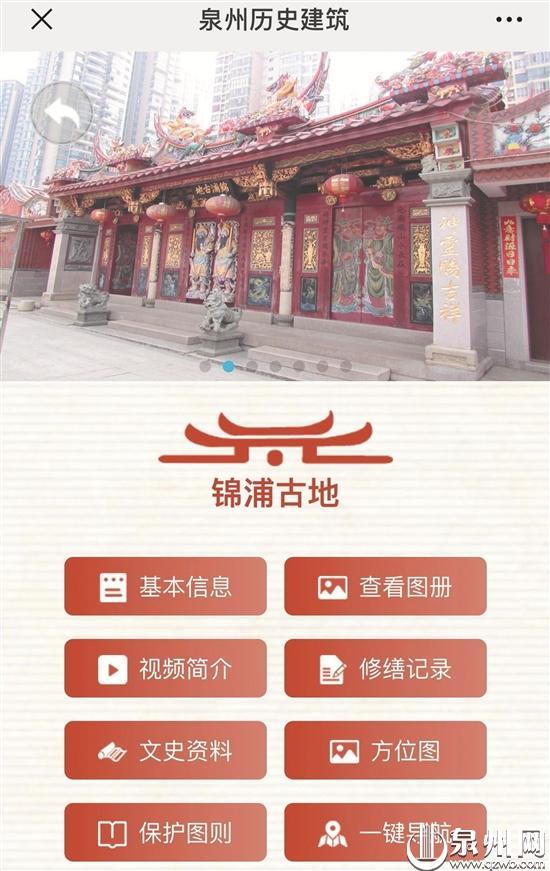 手机扫描保护牌上的二维码,就会显示历史建筑的相关内容。