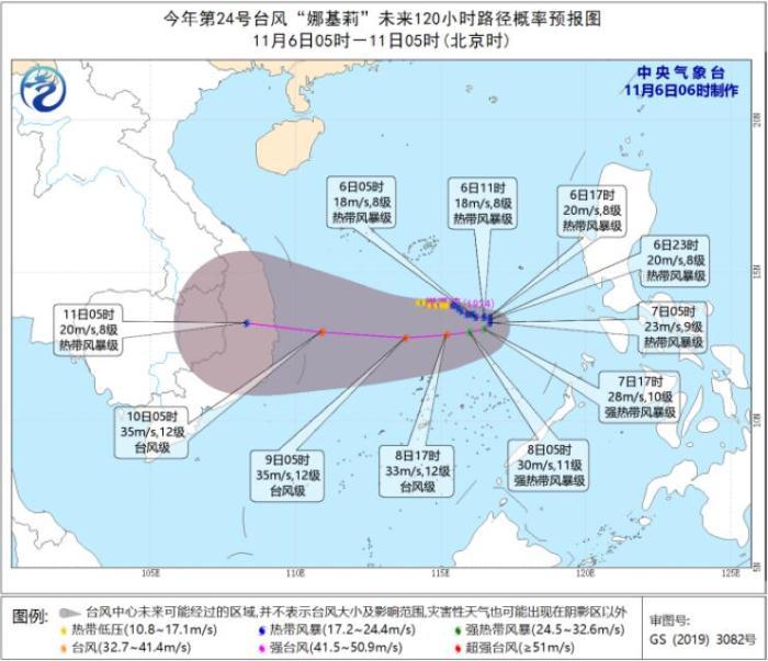 """台风""""娜基莉""""影响南海海域 新疆北部有雨雪及大风降温"""