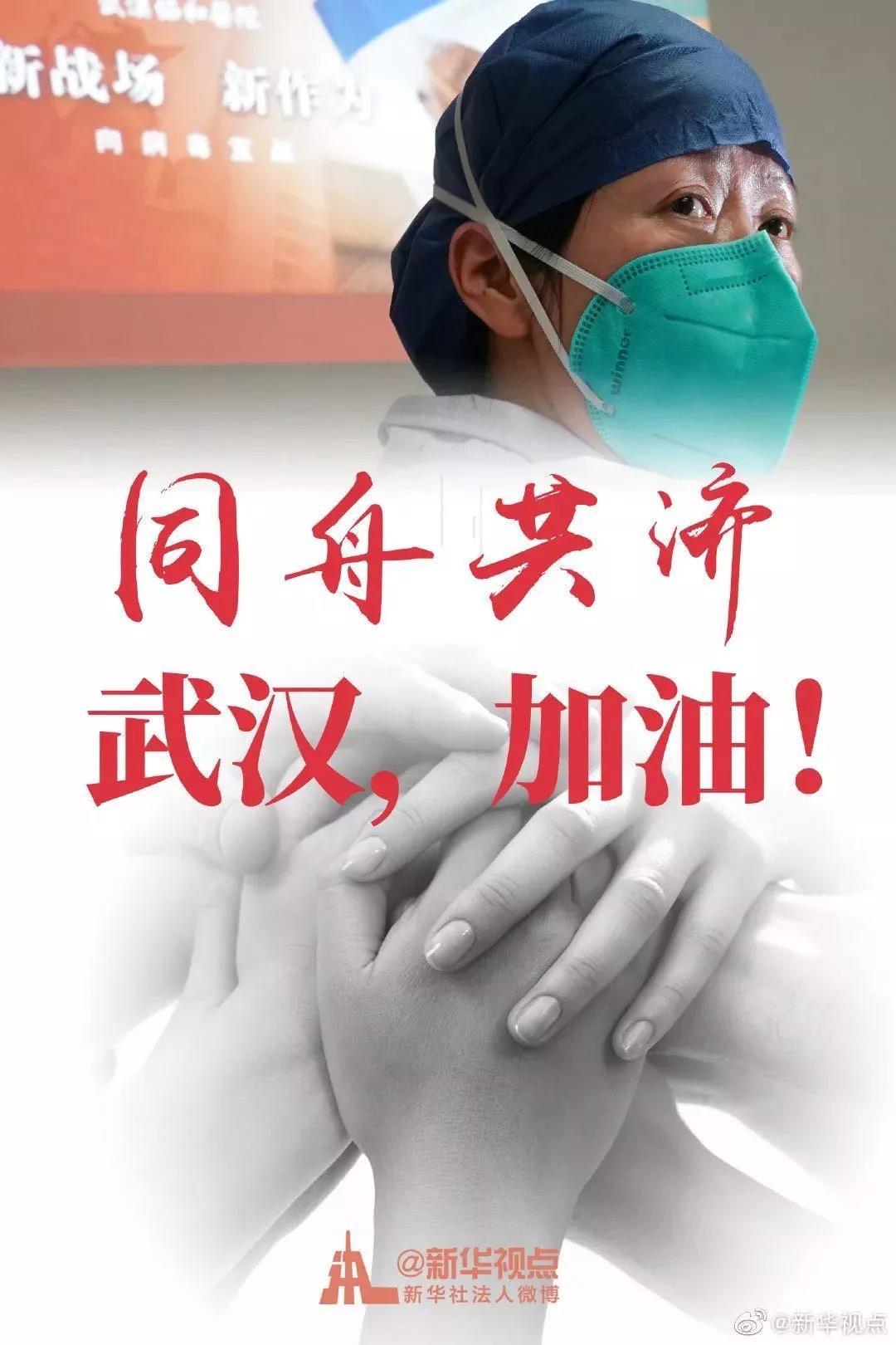 转扩!武汉开通24小时电话接收社会各界爱心捐赠