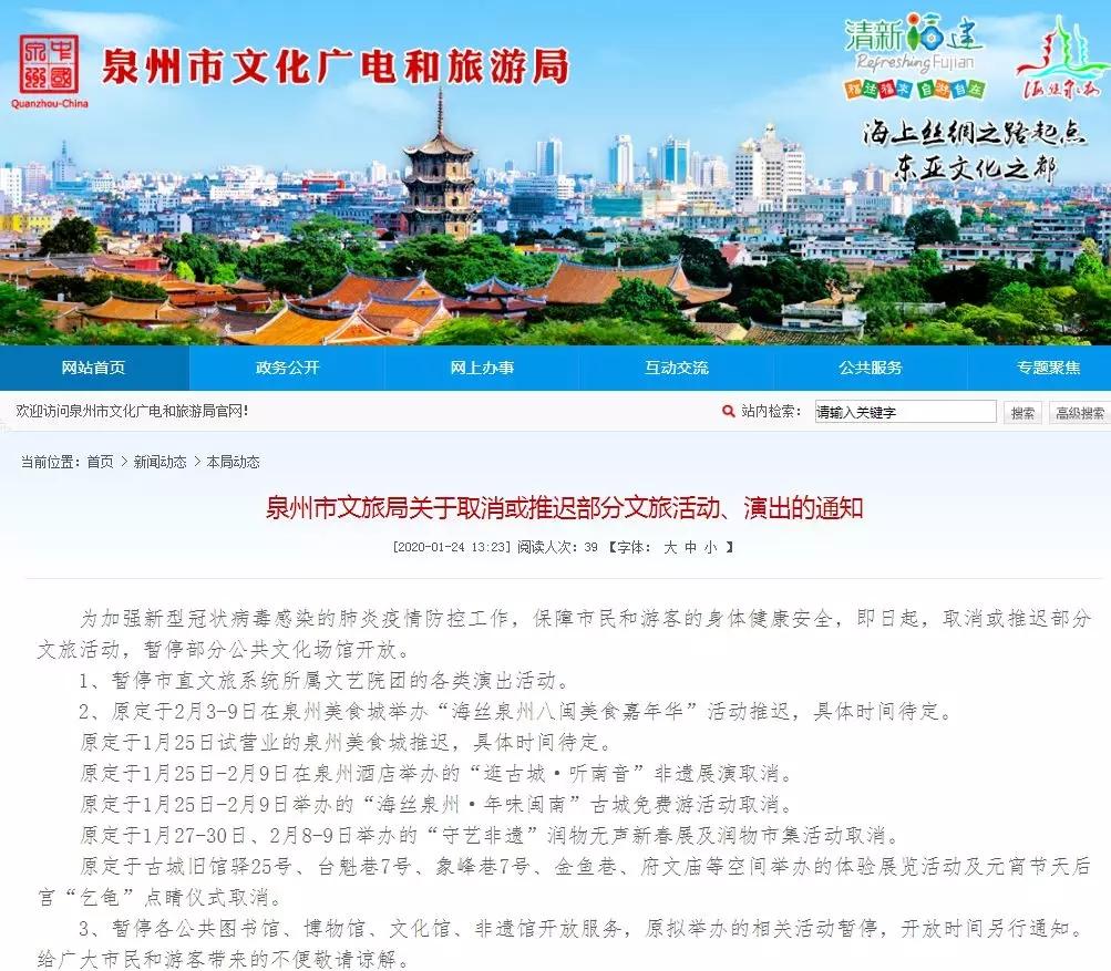 泉州春节、元宵期间部份活动取消