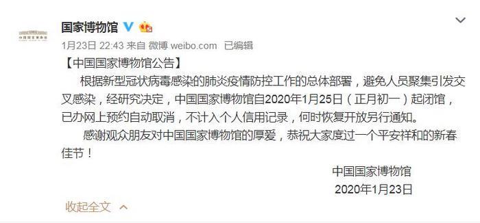 国博、国图、恭王府、中国美术馆等宣布闭馆