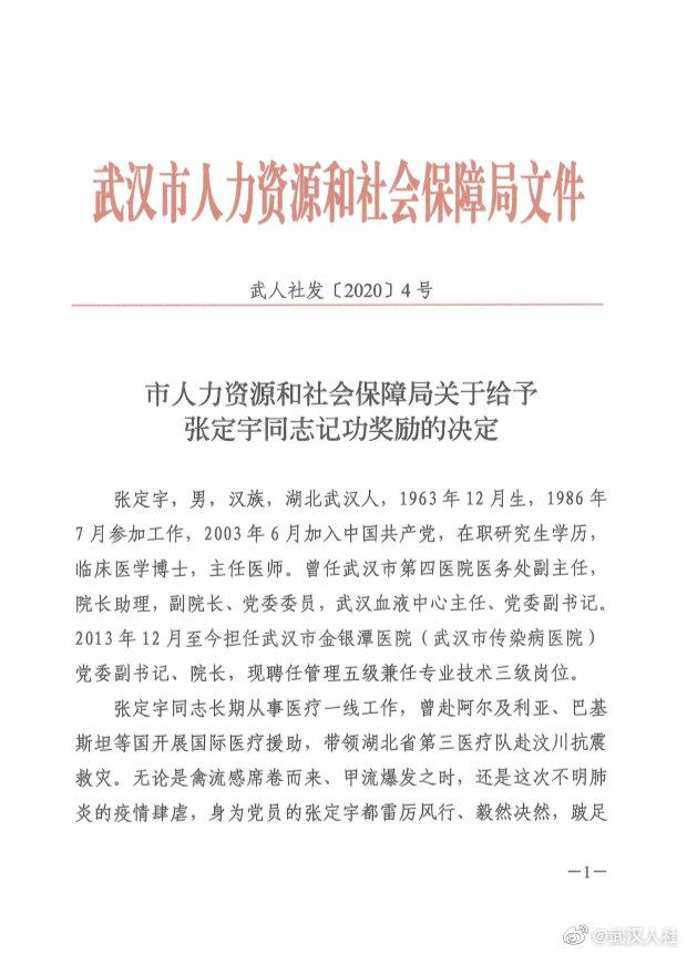 武汉市人社局给予武汉金银潭医院院长张定宇记功奖励