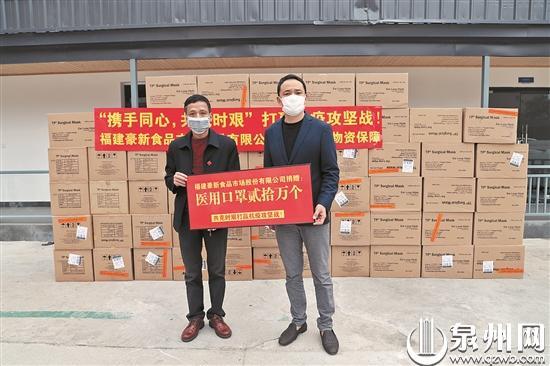 泉州市红十字会收到27笔物资捐赠 一企业捐30万个医用口罩