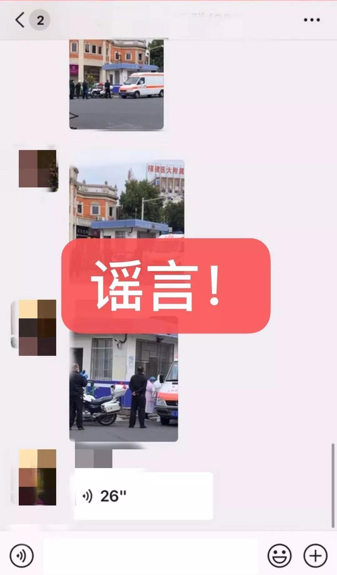 """【辟谣】鲤城钟楼附近查到一名""""新冠肺炎""""患者?工作人员也要被隔离?假的"""