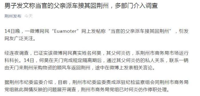 男子称父亲派车接其回荆州 官方:其父已被停职
