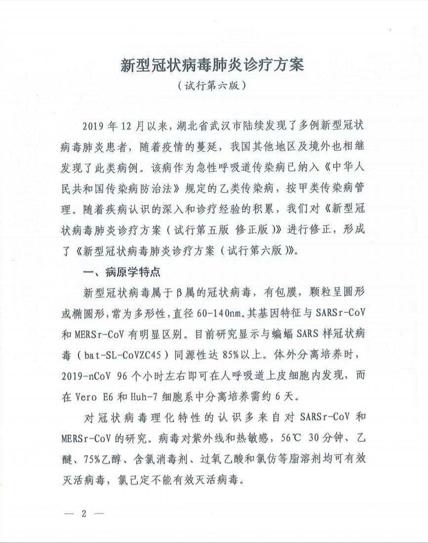 国家卫健委发布新冠肺炎诊疗方案(试行第六版)