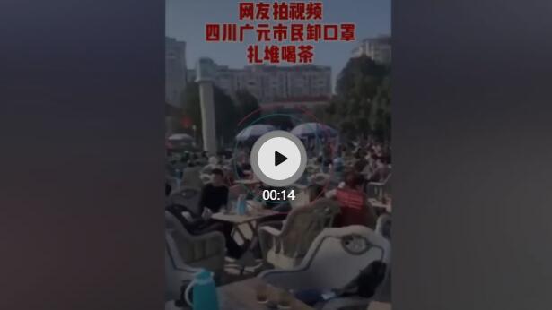 """多人被问责,广元纪委调查""""市民摘口罩扎堆喝茶"""""""