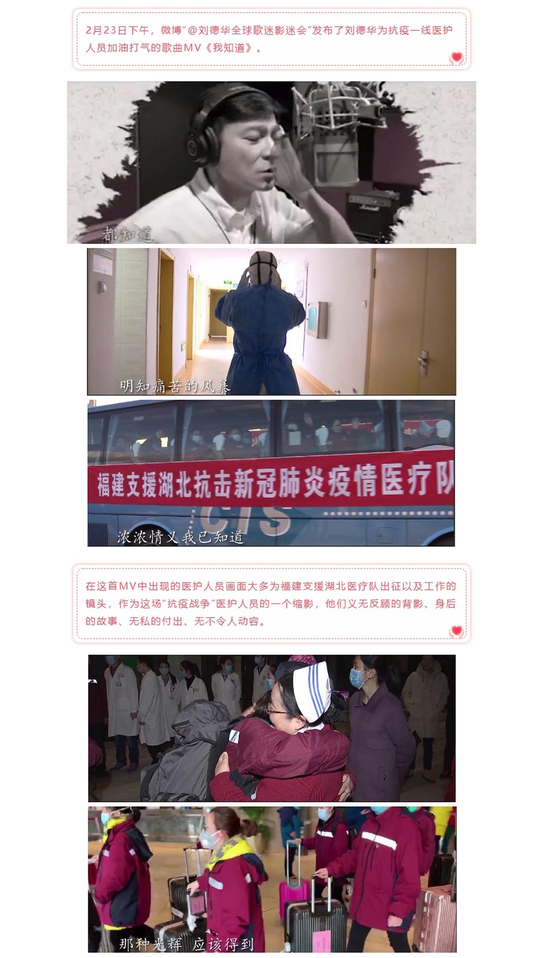 刘德华演唱《我知道》,大量福建支援湖北医疗队镜头令人动容