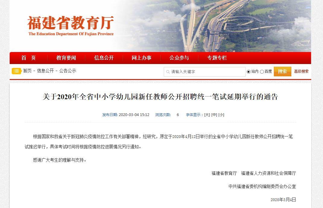 福建中小学幼儿园新任教师公开招聘统一笔试推迟举行