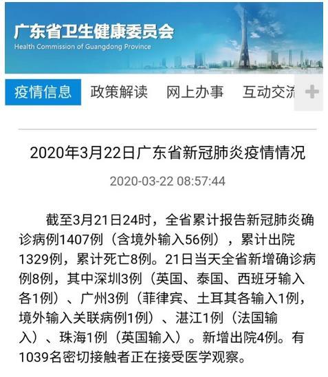 首次!广东出现境外输入关联病例