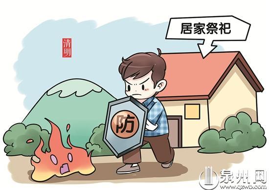 清明居家祭祀须严防火灾(黄晖 绘)