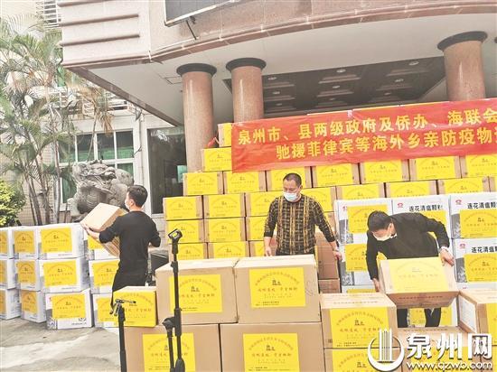 933箱防疫物资驰援菲律宾 泉州举办驰援菲律宾乡亲防疫物资捐赠仪式