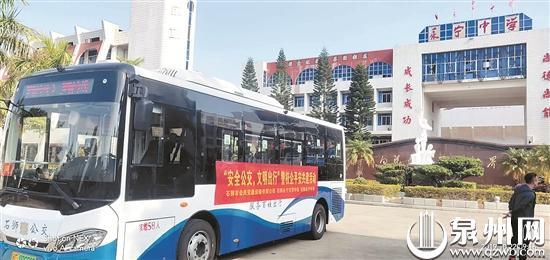 20日起,石狮6所中学的300多名初三学生,将搭乘专门的公交上下学。