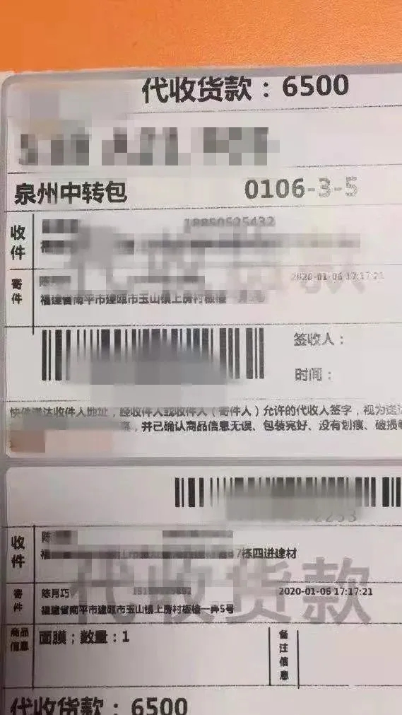 晋江:一人分饰多角 三快递员骗走公司近38万