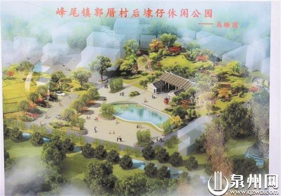 泉港村民无偿让地 危房将变休闲公园