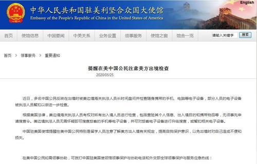 驻美国使馆提醒中国公民注意美方出境检查