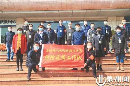 市人大机关赴丰泽区协助防控疫情工作队:参与一线防控 彰显担当作为