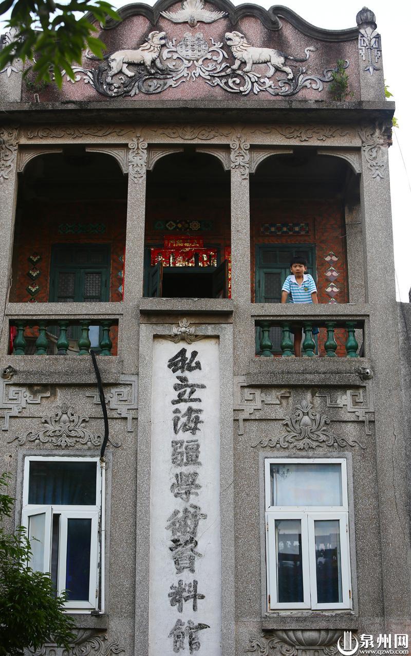 【泉州中山路】私立海疆学术资料馆:厦大两所学院以此创建