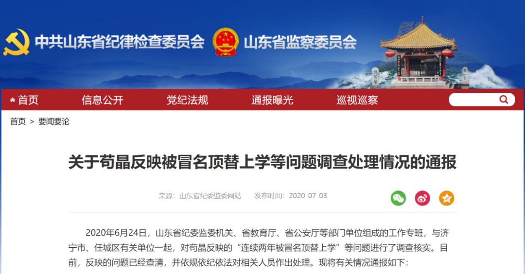 """山东""""苟晶事件""""调查结果公布,15人被处理"""