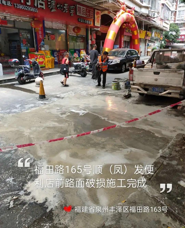 20分钟行人4小时通车 丰泽应用新材料推进破损坑洼路面整治