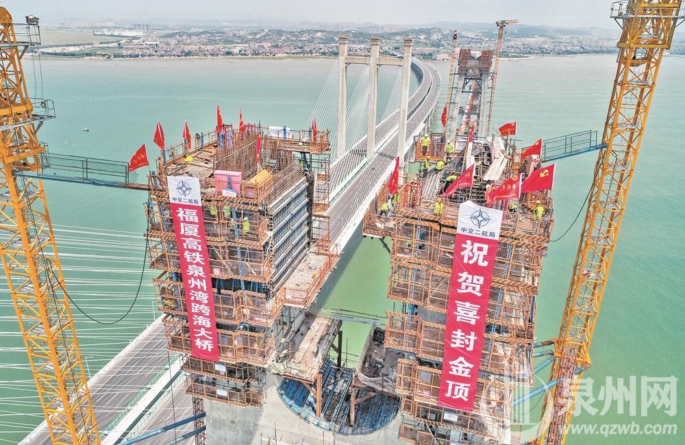 福厦客专泉州湾跨海大桥主桥主塔(南岸)成功封顶