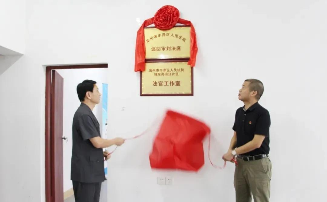 南滨江片区项目有了法官工作室和巡回审判法庭