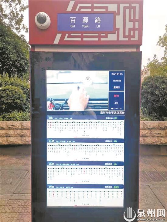 泉州首批66座公交电子站牌2月7日投入试运行