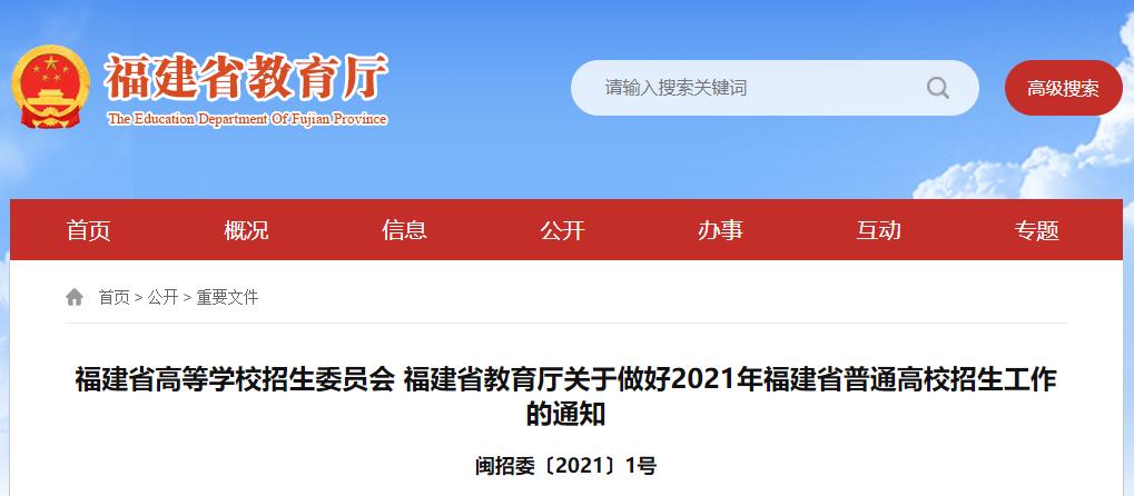 """福建发布2021年高招实施细则 实行""""3+1+2""""模式"""