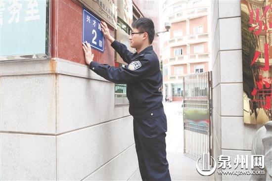 民警忙着帮居民换上二维码门牌