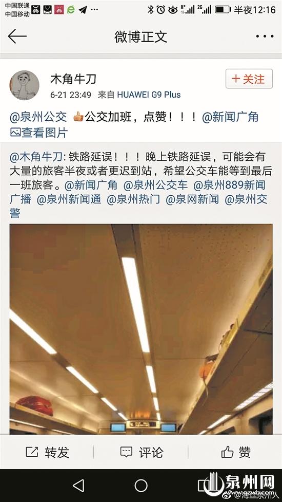 网友发微博称动车晚点,希望有公交车坐(网络截图)
