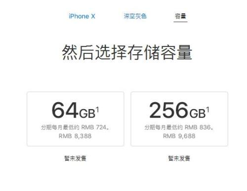 资料图:iPhone X价格。图片来源:苹果公司官网