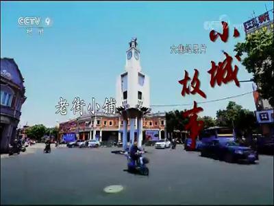 央视《小城故事》泉州篇《老街小铺》