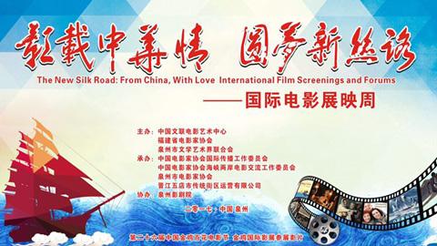 国际影片展映周10月25日至30日在泉州举办