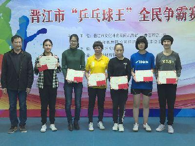 女单 乒乓球赛