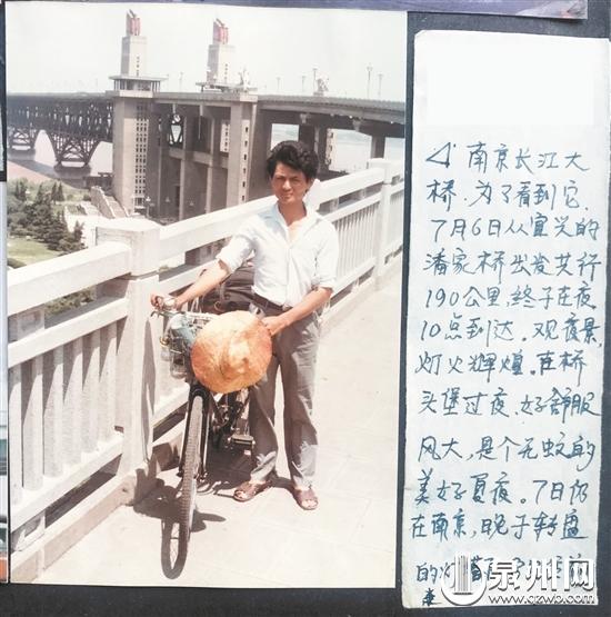 经过南京长江大桥时的留影