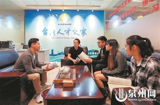 两岸青年齐聚 畅谈创业创新