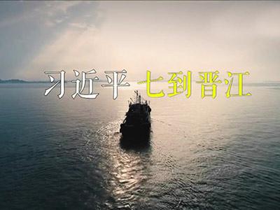 习近平七到晋江