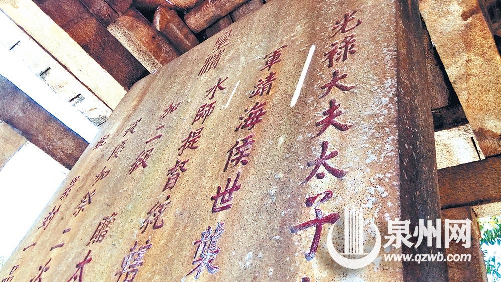 施琅神道碑为双面镌字