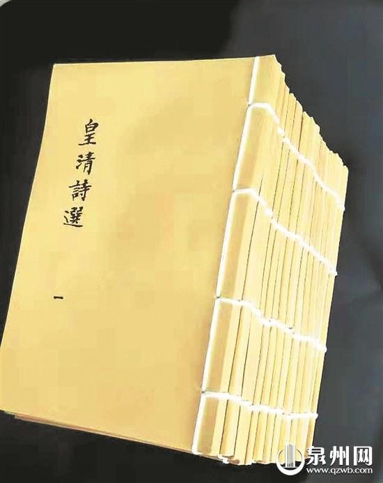 南安民俗专家廖榕光找到的《皇清诗选》